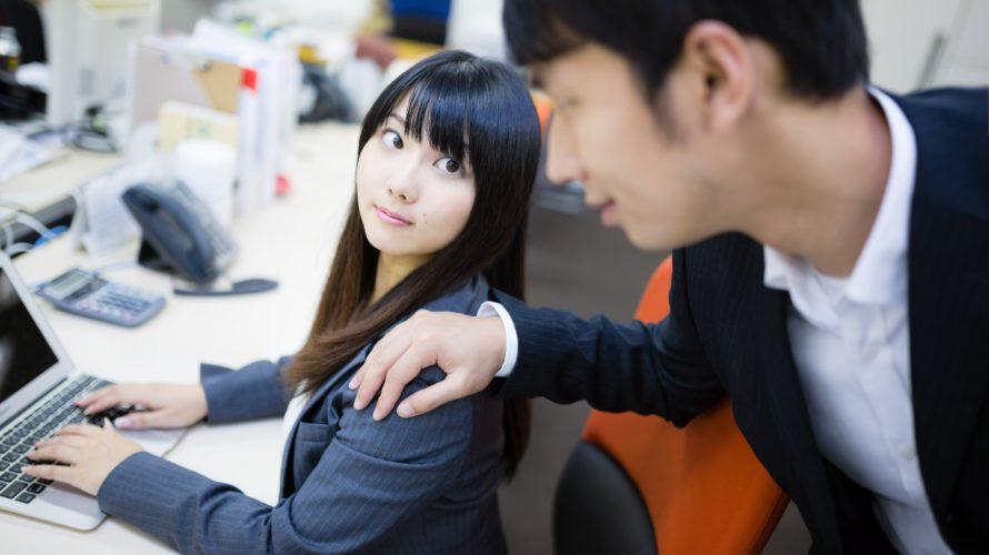 同じ職場に気になる男性がいたら女性はどんなアピールをする?