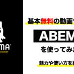 【おすすめ】無料で見れるネットTV「ABEMA」を使ってみた。