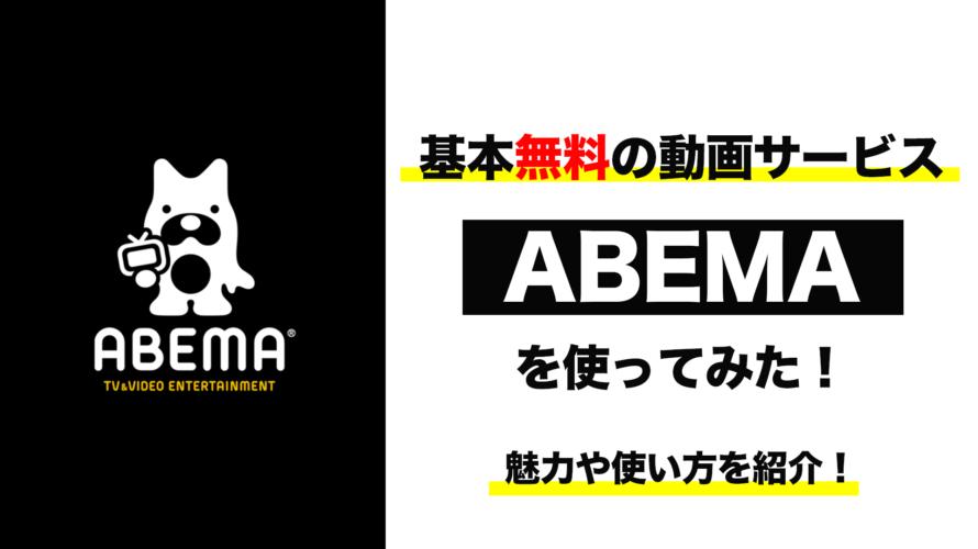 【おすすめ】無料で見られるネットTV「ABEMA」を使ってみた。